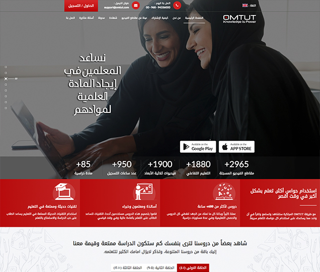 omtut website design